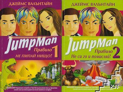 JumpMan. Правило 1-2