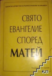Свято евангелие според Матей