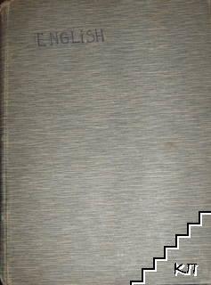 Английски езикъ въ три месеца
