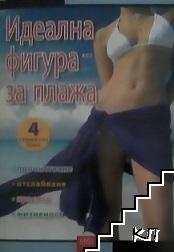 Идеална фигура за плажа