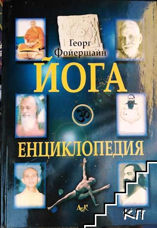 Йога енциклопедия