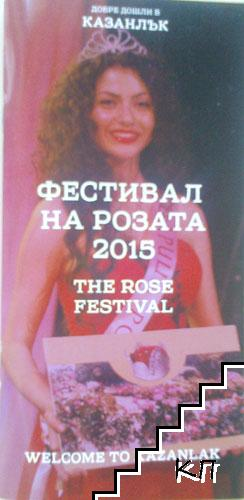 Фестивал на розата 2015