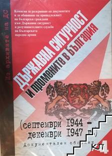 Държавна сигурност и промените в България (септември 1944-декември 1947 г.). Том 4