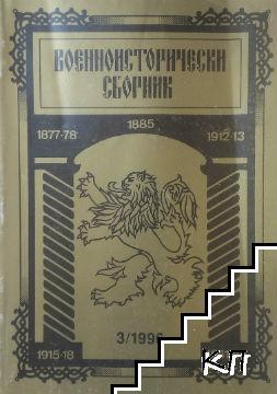 Военноисторически сборник. Кн. 3 / май-юни 1996