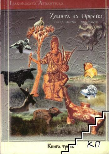 Тракийската Атлантида. Книга 3: Земята на Орфей между митове и артефакти
