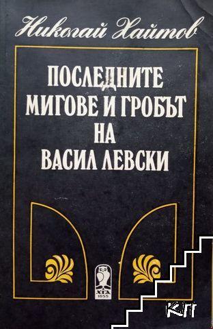 Последните мигове и гробът на Васил Левски