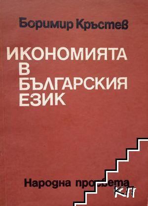 Икономията в българския език