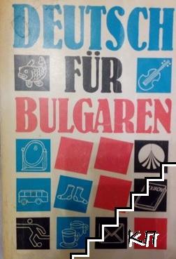 Deutsch für Bulgaren. Tail 1