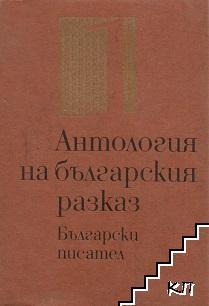 Антология на българския разказ в два тома. Том 1