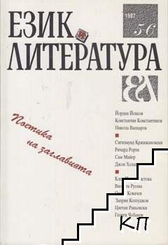Език и литература. Бр. 5-6 / 1997