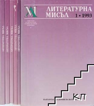 Литературна мисъл. Бр. 1-6 / 1993