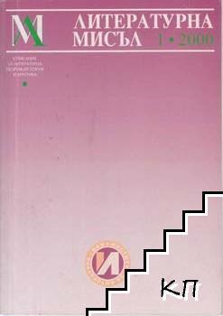 Литературна мисъл. Бр. 1 / 2000