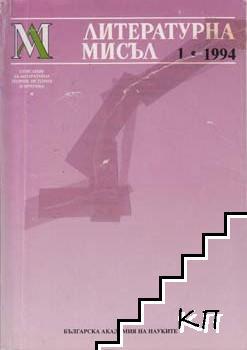 Литературна мисъл. Бр. 1, 3-4 / 1994