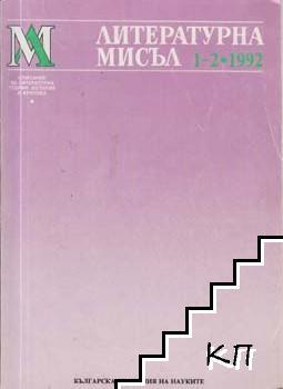 Литературна мисъл. Бр. 1-6 / 1992