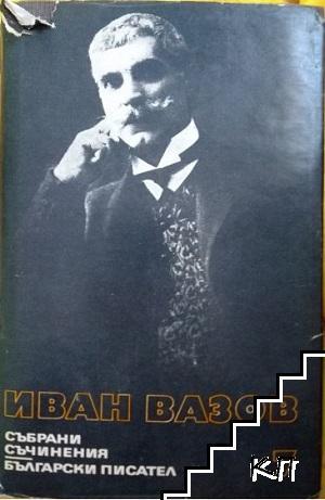 Събрани съчинения в двадесет и два тома. Том 7: Разкази 1881-1901