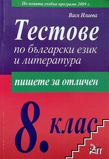 Тестове по български език и литература за 8. клас