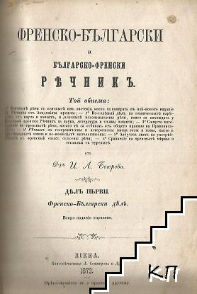 Френско-български и българско-френски речникъ. Дялъ 1: Френско-български дялъ
