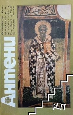 Антени. Бр. 57 / 1981