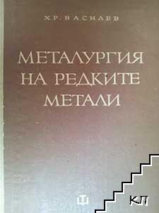 Металургия на редките метали