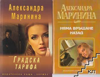 Александра Маринина. Комплект от 11 книги