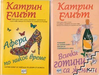 Катрин Елиът. Комплект от 6 книги