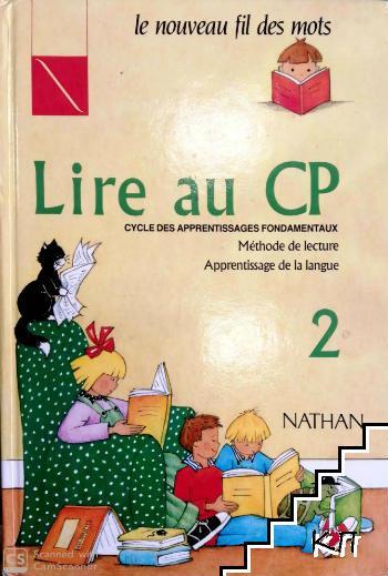 Lire au CP. Volume 2. Méthode de lecture. Apprentissage de la langue