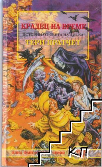 Истории от Света на диска: Крадец на време