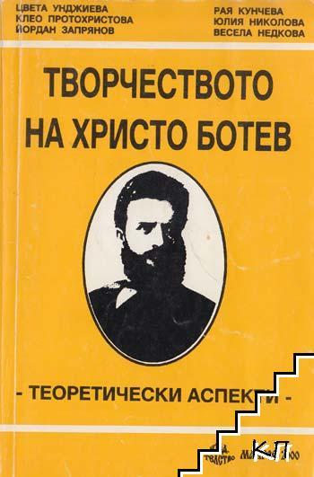 Творчеството на Христо Ботев: Теоретически аспекти