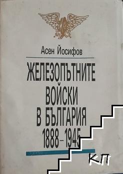 Железопътните войски в България 1888-1945