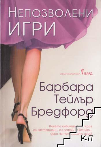 Барбара Тейлър Бредфорд. Комплект от 5 книги