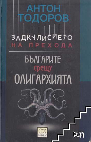 Задкулисието на прехода. Книга 2: Българите срещу олигархията