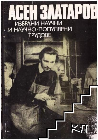 Избрани научни и научно-популярни трудове