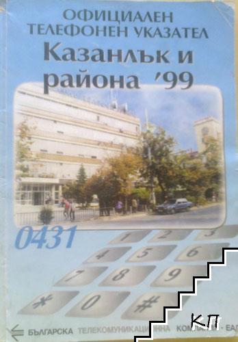 Официален телефонен указател: Казанлък и района '99