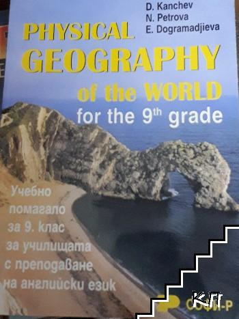 Physical geography of the world for the 9th grade