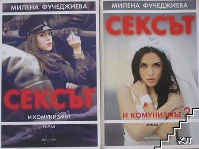 Сексът и комунизмът. Част 1-2