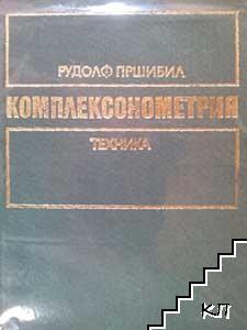 Комплексонометрия. Част 1: Основни принципи и определения