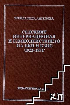 Селският интернационал и единодействието на БКП и БЗНС (1923-1931)