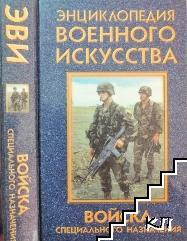 Энциклопедия военного искусства: Войска специального назначения