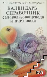Календарь-справочник садовода, овощевода и пчеловода