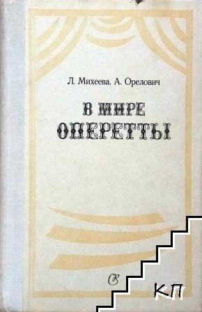В мире оперетты