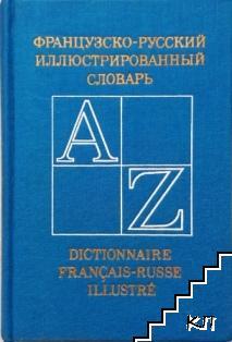 Французско-русский иллюстрированный словарь