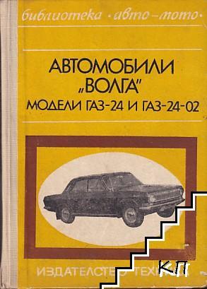 """Автомобили """"Волга"""", модели ГАЗ-24 и ГАЗ-24-02"""