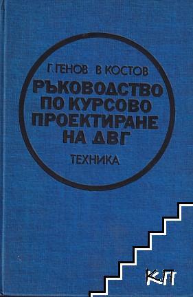 Ръководство по курсово проектиране на ДВГ