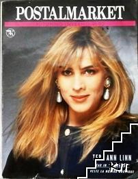Catalogo Postalmarket 91-92