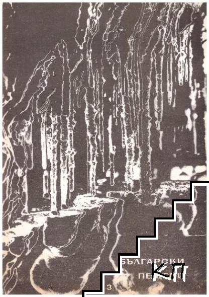 Български пещери