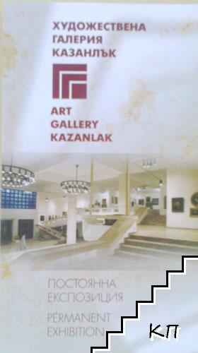 Художествена галерия Казанлък