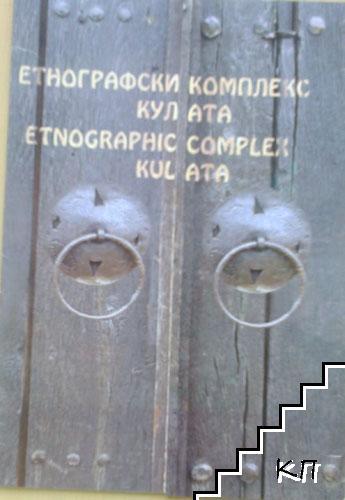 """Етнографски комплекс """"Кулата"""""""