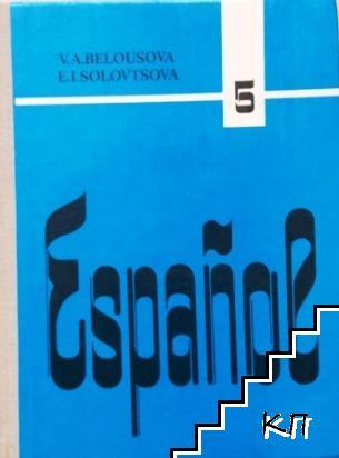 Español 5