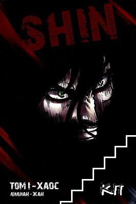 Shin. Том 1: Хаос