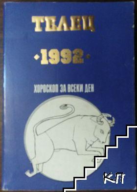 Хороскоп за всеки ден 1992: Телец